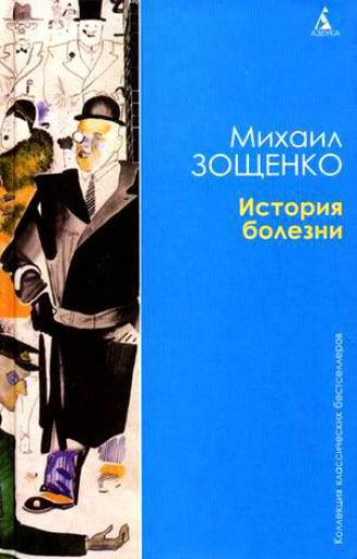 Зощенко читать лёля и минькаскачать epub