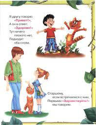 Конкурс на вежливость для детей